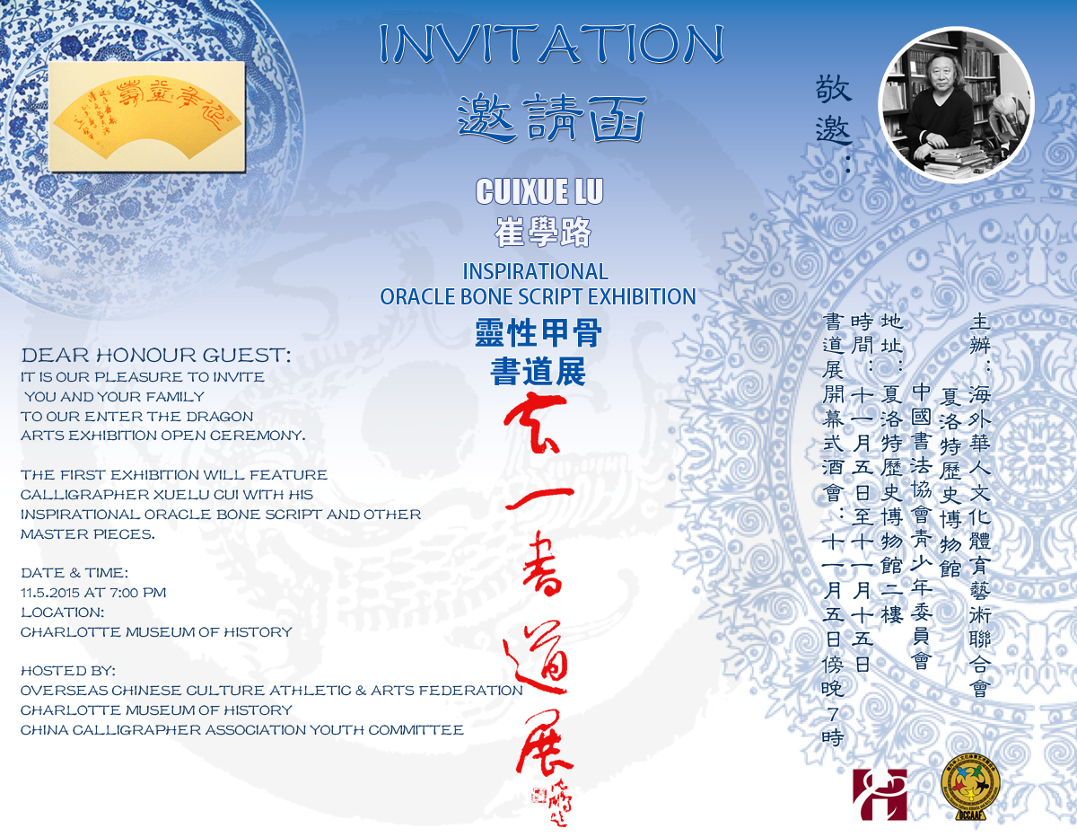 qinghua-invitation.ai