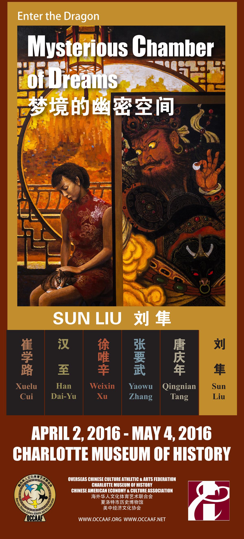 刘隼个展海报